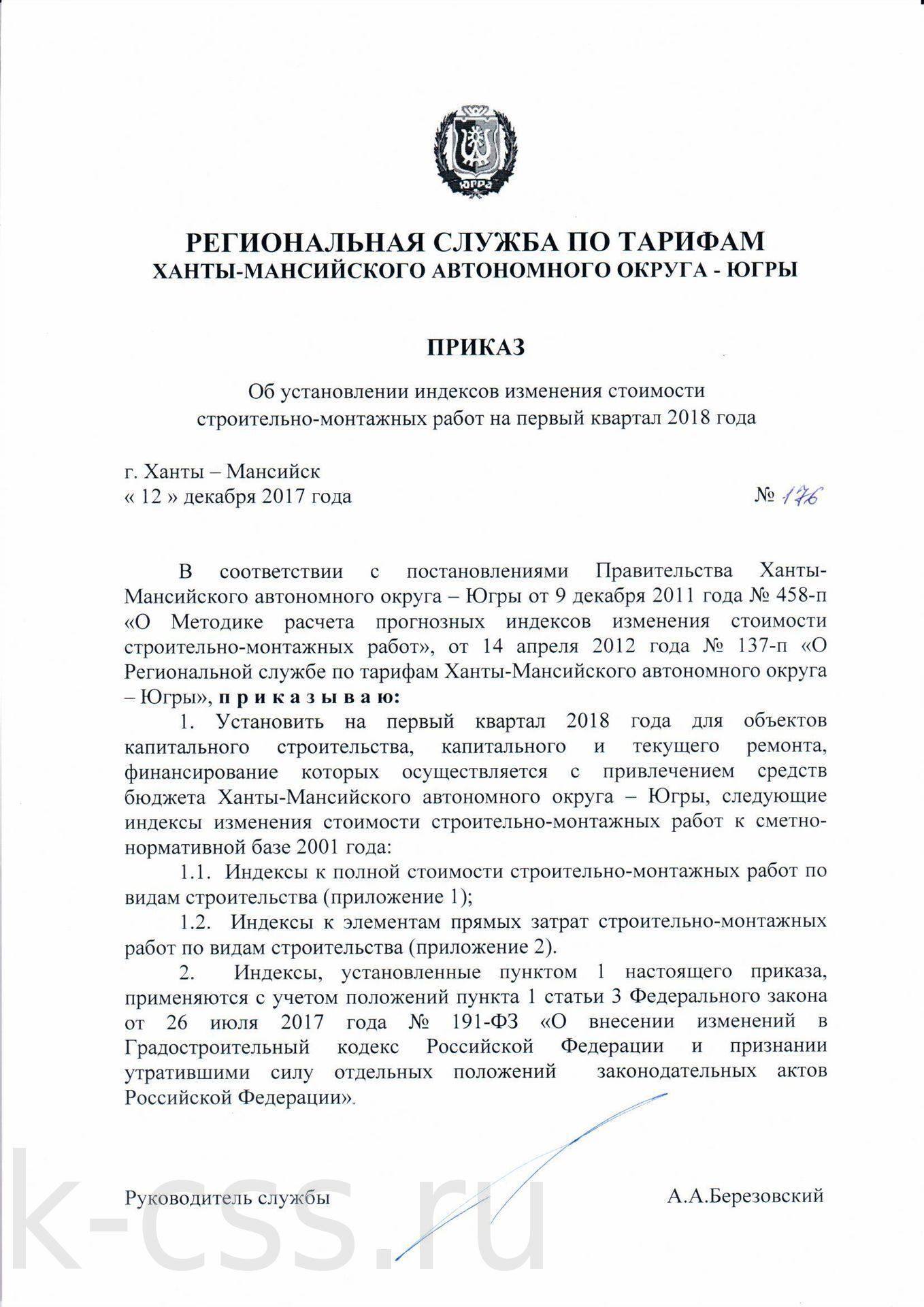 Градостроительный кодекс российской федерации 2018 скачать pdf