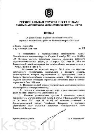 PRIKAZ-ot-11.10.2018-_53