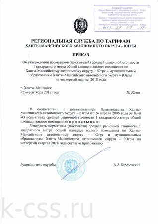 Prikaz-RST-YUgry-ot-25.09.2018-_-52_np_Страница_1