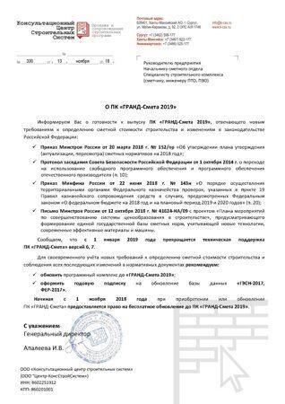 О ПК ГРАНД-Смета 2019