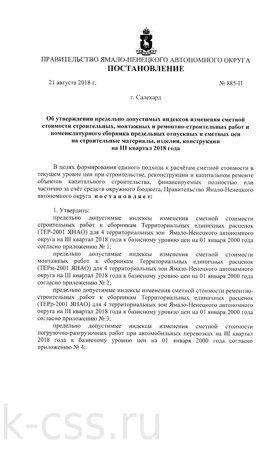 Post_885-P-21-08-2018_Страница_1