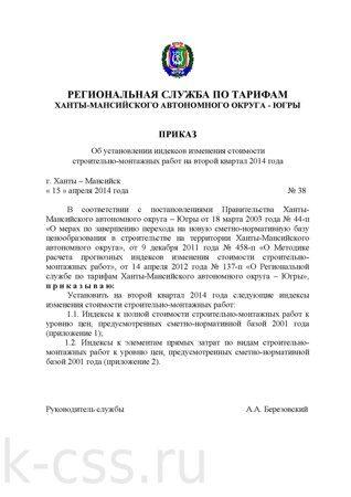 ПРИКАЗ от 15.04.2014  № 38